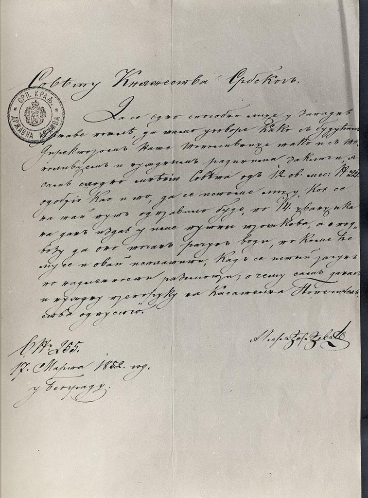 Pismo kneza Aleksandra Karađorđevića